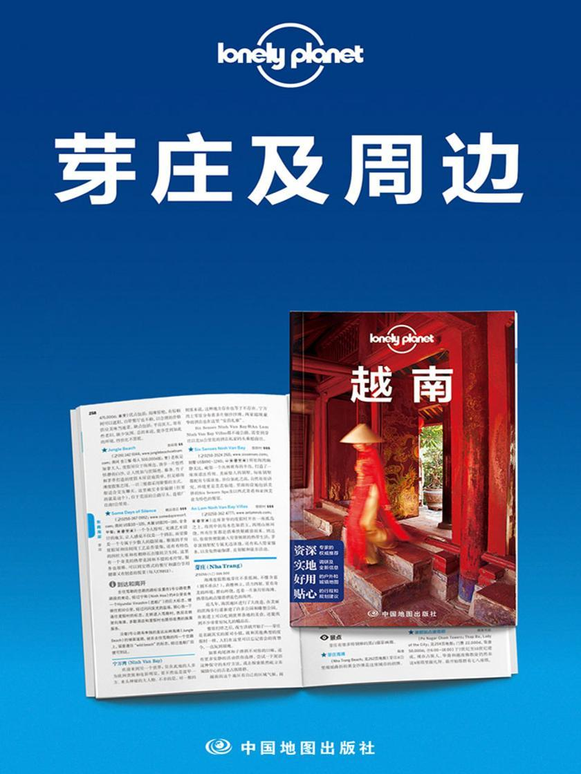 Lonely Planet孤独星球:芽庄及周边