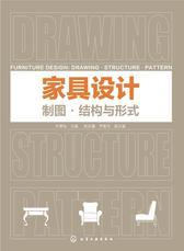 家具设计:制图·结构与形式