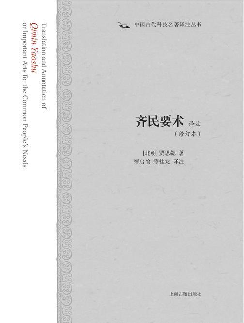 齐民要术译注(修订本)