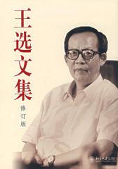 王选文集(仅适用PC阅读)