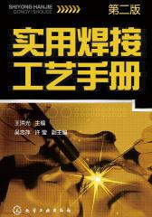 实用焊接工艺手册(第二版)