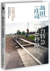 寝台特急1/60秒障碍(2版)(日本推理大神经典作品。犯罪在旅途,凶手不在场)(试读本)
