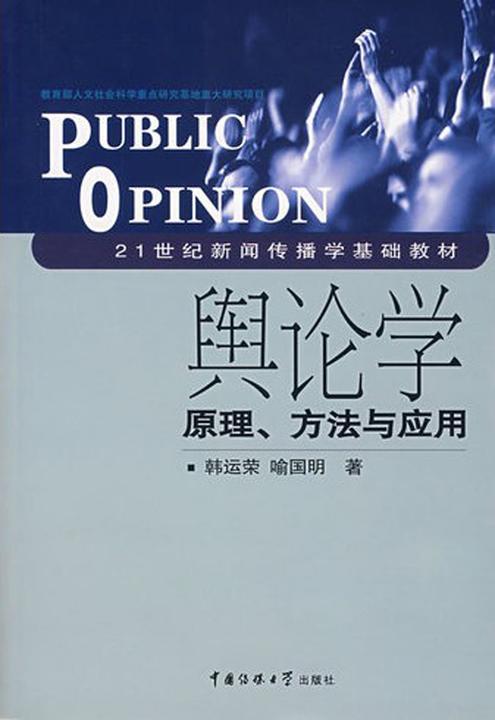 舆论学原理、方法与应用