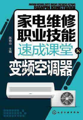家电维修职业技能速成课堂·变频空调器
