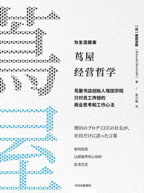 茑屋经营哲学:茑屋书店创始人增田宗昭只对员工传授的商业思考和工作心法