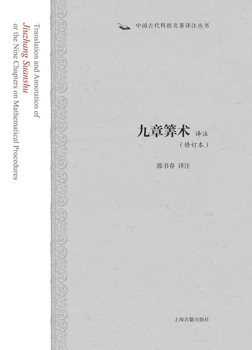 九章筭术译注(修订本)