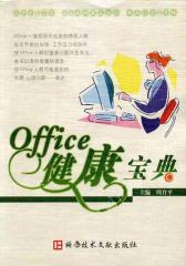 OFFICE健康宝典(仅适用PC阅读)
