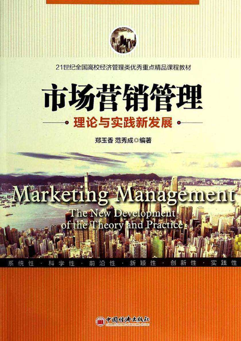 市场营销管理:理论与实践新发展