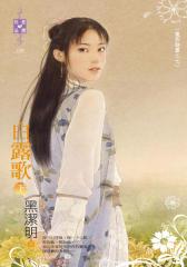 魔影魅灵7:白露歌(下)