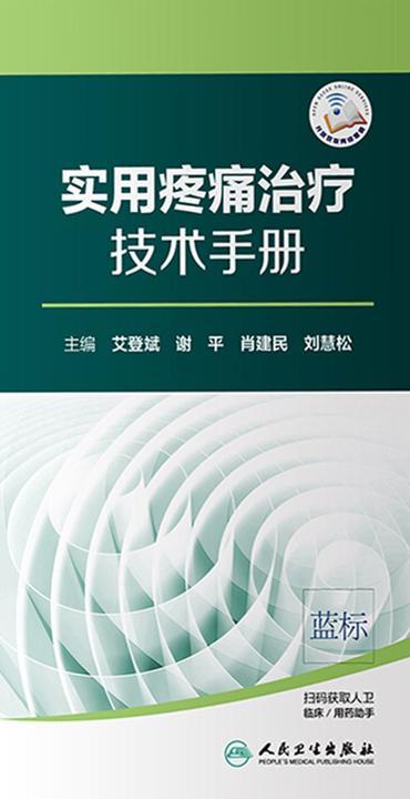 实用疼痛治疗技术手册