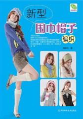 新型围巾帽子编织(试读本)