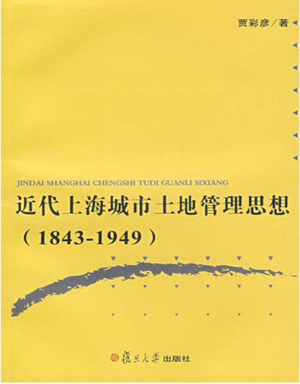 近代上海城市土地管理思想(1843-1949)(仅适用PC阅读)