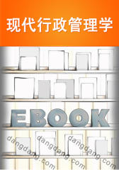 现代行政管理学(仅适用PC阅读)