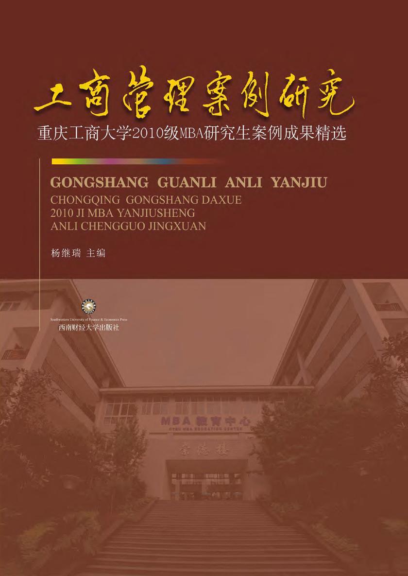工商管理案例研究:重庆工商大学2010级MBA研究生案例成果精选