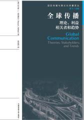 全球传播:理论、利益相关者和趋势