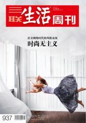 三联生活周刊·时尚无主义(2017年21期)(电子杂志)