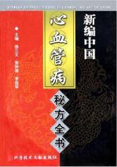 新编中国心血管病秘方全书(仅适用PC阅读)