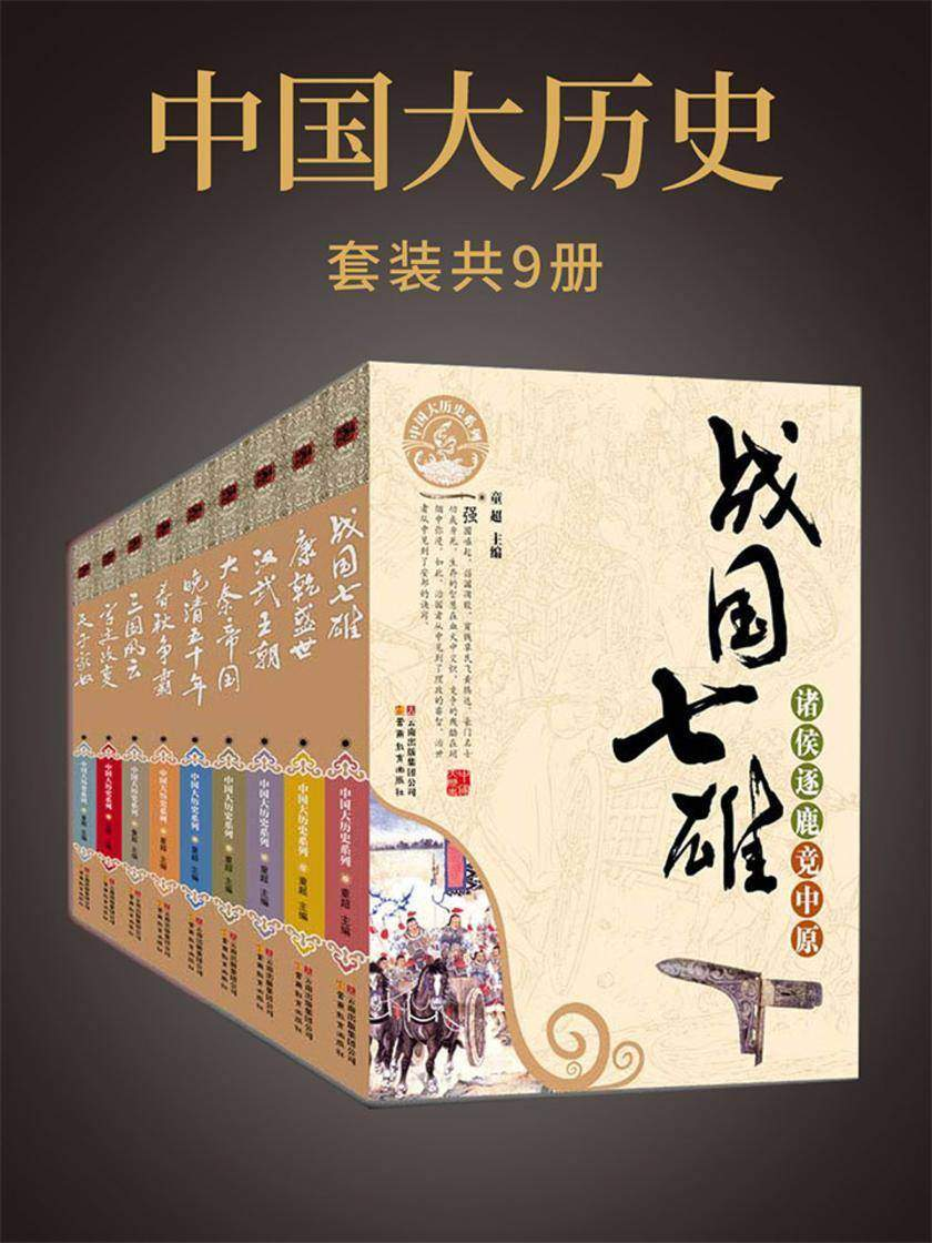 中国大历史(套装共9册)