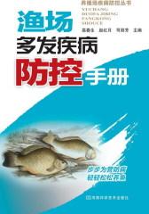 渔场多发疾病防控手册(试读本)
