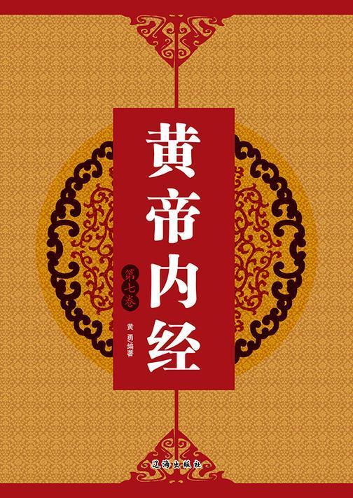 黄帝内经(第七卷)