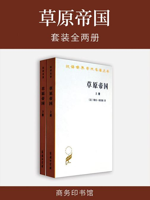 草原帝国(全两册)
