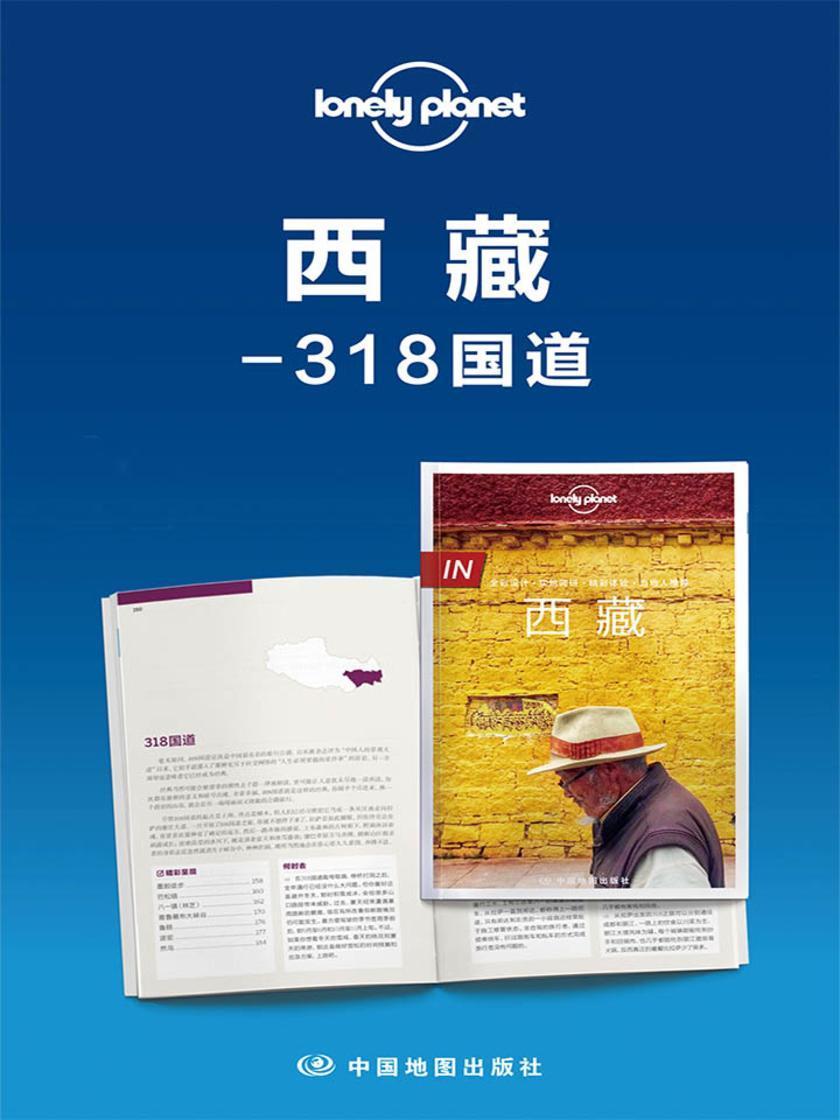 Lonely Planet孤独星球:西藏-318国道