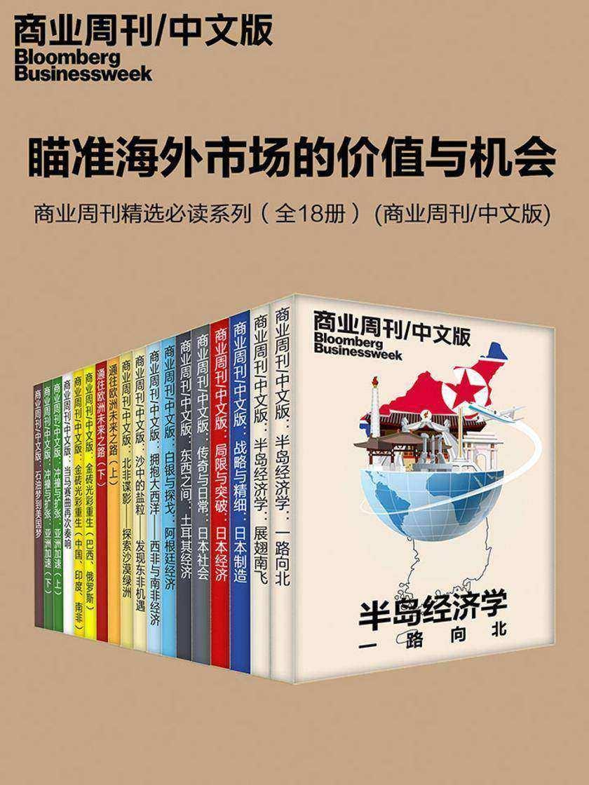 瞄准海外市场的价值与机会——商业周刊精选必读系列(全18册) (商业周刊/中文版)