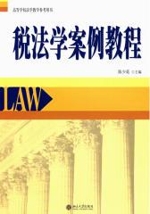 税法学案例教程(仅适用PC阅读)