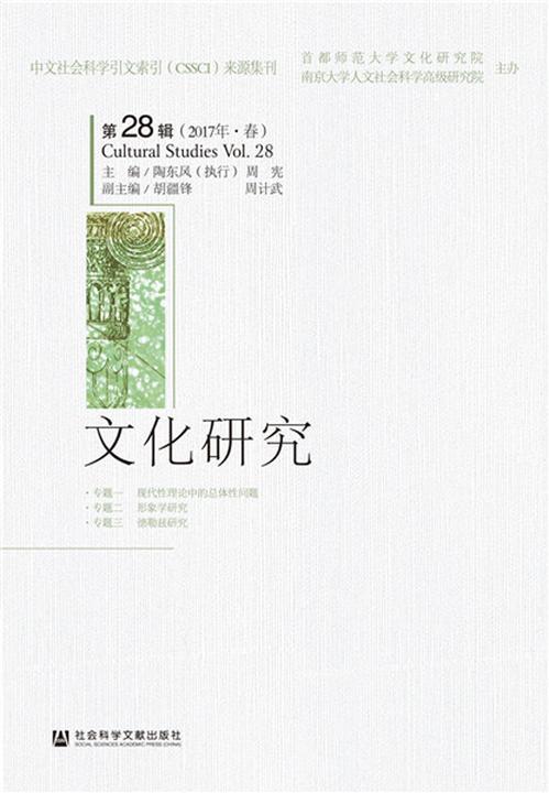 文化研究(第28辑/2017年·春)