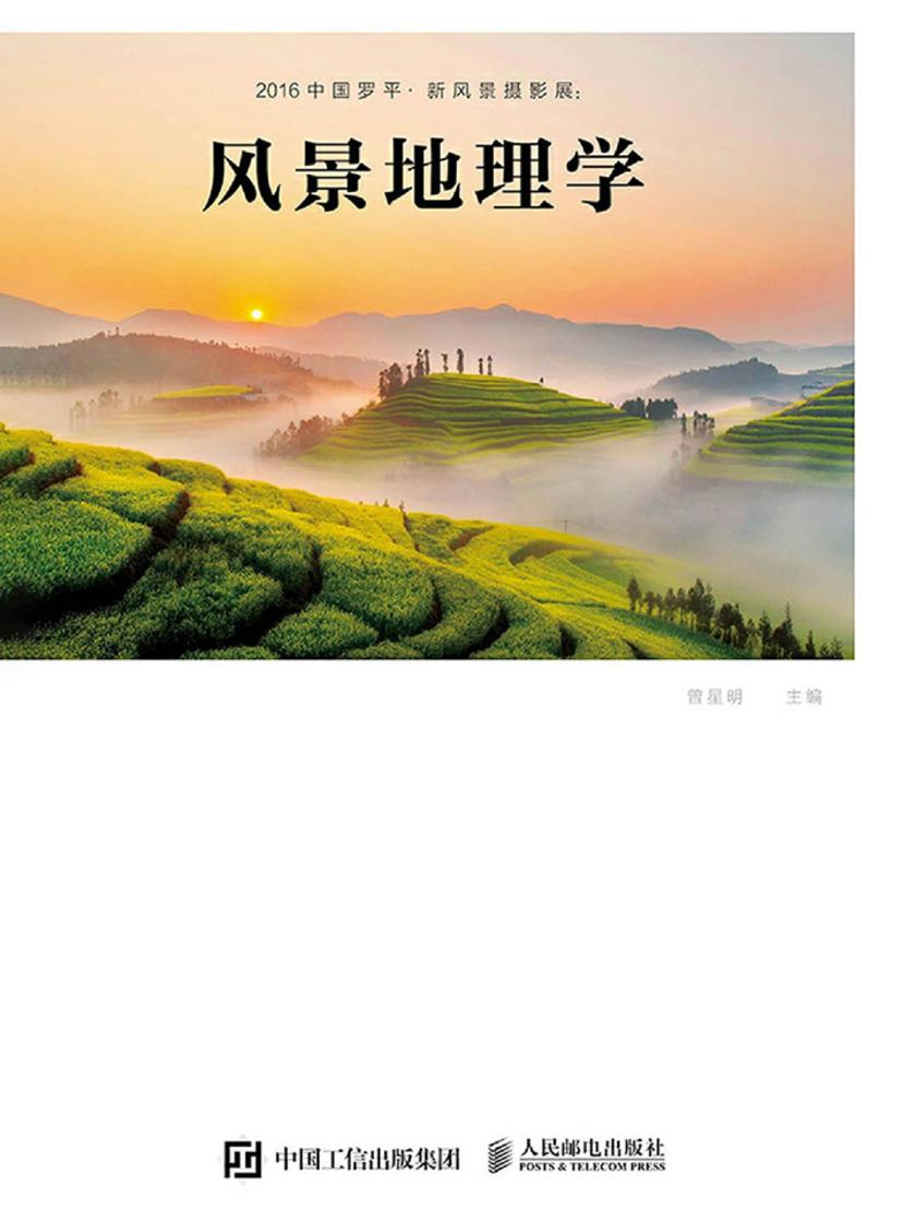 2016中国罗平·新风景摄影展:风景地理学