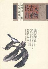 文物古董传奇(试读本)