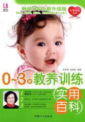0-3岁教养训练实用百科(试读本)