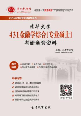 [3D电子书]圣才学习网·2015年清华大学431金融学综合[专业硕士]考研全套资料(仅适用PC阅读)