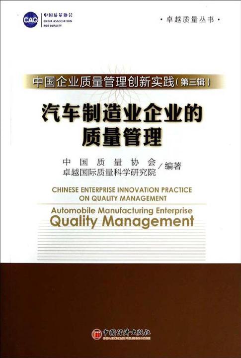 中国企业质量管理创新实战(第三辑):汽车制造业企业的质量管理