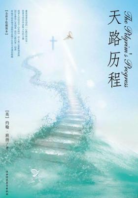 天路历程(全彩手绘插图本)