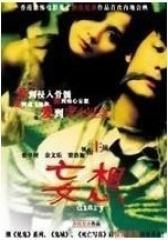 妄想(影视)