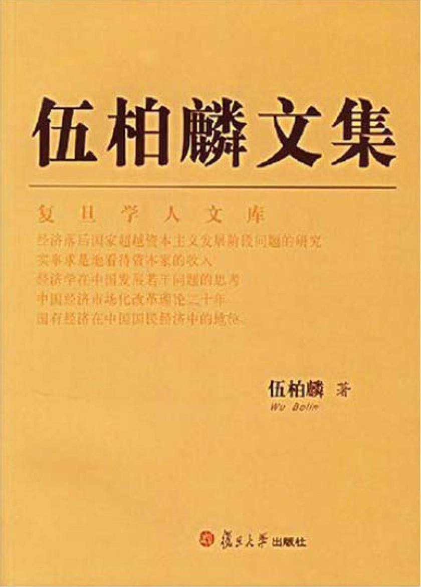 伍柏麟文集(仅适用PC阅读)