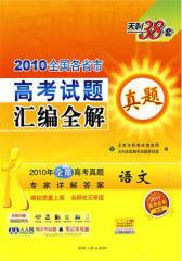 2010高考试题汇编全解(语文)(仅适用PC阅读)
