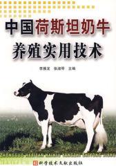 中国荷斯坦奶牛养殖实用技术