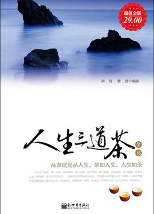人生三道茶全书