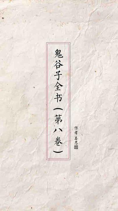 鬼谷子全书(第八卷)