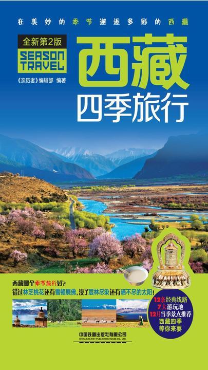 西藏四季旅行