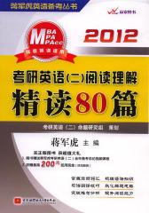2012考研英语(二)阅读理解精读80篇(蒋军虎)(仅适用PC阅读)