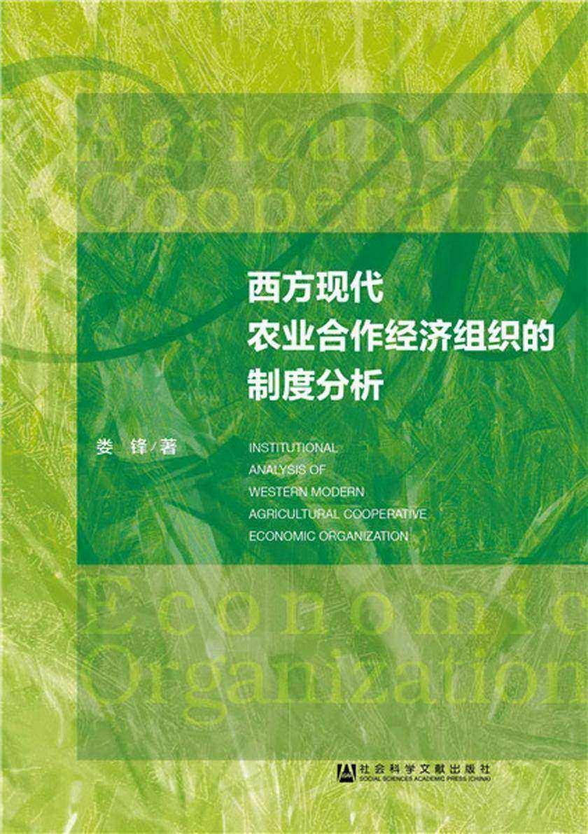 西方现代农业合作经济组织的制度分析