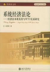 系统经济法论:经济法本质及其与WTO关系研究(仅适用PC阅读)