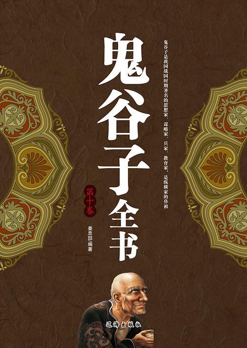 鬼谷子全书(第九卷)