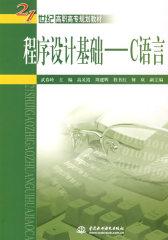 程序设计基础 C 语言 (21世纪高职高专规划教材)(试读本)