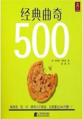 经典曲奇500(试读本)