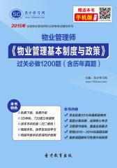 2016年物业管理师《物业管理基本制度与政策》过关必做1200题(含历年真题)
