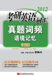 2012考研英语词汇真题词频语境记忆背诵版(郭崇兴)